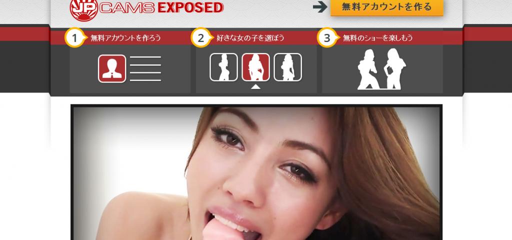 jpcamsexposed.com